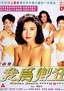 Фільм «Скрытое желание» (1991)