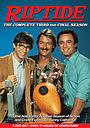 Серіал «Быстрое течение» (1984 – 1986)
