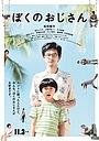 Фільм «Мой дядя» (2016)