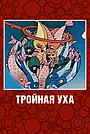 Мультфильм «Тройная уха» (1995)