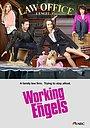 Сериал «Работа на Энгельсов» (2014)