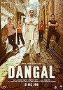 Фільм «Данґал» (2016)
