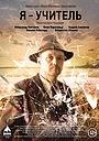 Фільм «Я – учитель» (2015)