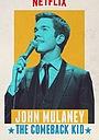 Фильм «Джон Мулэйни: Блудный сын» (2015)