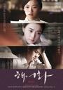 Фільм «Кохання і Обман» (2016)
