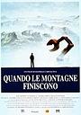 Фільм «Где заканчиваются горы» (1994)