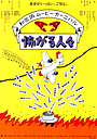 Фильм «Бояки» (1994)
