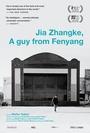 Фильм «Jia Zhang-ke by Walter Salles» (2014)
