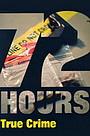 Серіал «72 часа: Настоящее преступление» (2003 – ...)