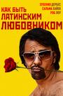 Фільм «Як бути латинським коханцем» (2017)