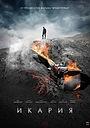 Фильм «Икария» (2021)