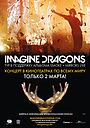 Фильм «Imagine Dragons: Smoke + Mirrors Live» (2016)