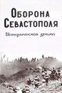 Фільм «Оборона Севастополя» (1911)