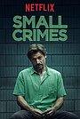 Фільм «Дрібні злочини» (2017)