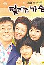 Сериал «Шесть любовных историй» (2005)