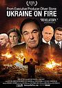 Фильм «Украина в огне» (2016)