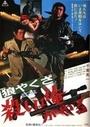 Фильм «Волк-якудза: Я убиваю» (1972)