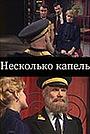 Серіал «Несколько капель» (1982)