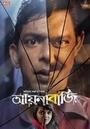 Фільм «Aynabaji» (2016)