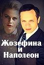 Фильм «Жозефина и Наполеон» (2016)