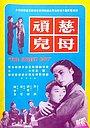 Фільм «Ci mu wan er» (1958)