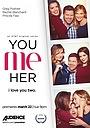 Серіал «Ты, Я, Она» (2016 – 2020)