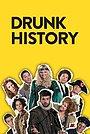 Серіал «Пьяная история» (2015 – 2017)