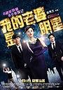 Фільм «Моя жена — суперзвезда» (2016)
