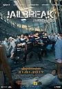 Фільм «Побег из тюрьмы» (2017)
