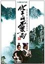Фільм «Дождь в горах» (1979)