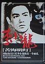 Фільм «Проводник света» (1953)