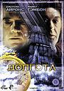 Фільм «Долгота» (2000)