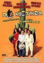 Фільм «По кусочках» (2000)