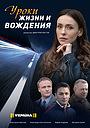 Серіал «Уроки життя і водіння» (2021 – ...)