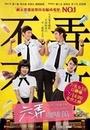 Фільм «В кафе 6» (2016)