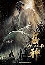 Фильм «Кто есть бог?»