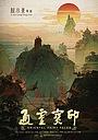 Фільм «Восточные сказки»