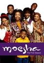 Серіал «Мойша» (1996 – 2001)