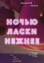 Фильм «Ночью ласки нежнее» (2015)