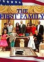 Сериал «Первая семья» (2012 – 2015)
