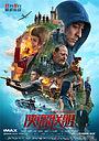 Фільм «Авантюристы» (2017)
