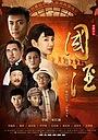 Фільм «Китайское вино» (2016)
