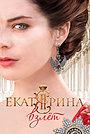 Сериал «Екатерина: Взлет» (2016)