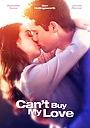 Фільм «Мою любовь не купишь» (2017)