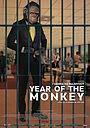 Фильм «Год обезьяны» (2018)