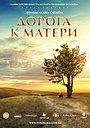 Фильм «Дорога к матери» (2016)