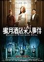 Фильм «Убийство в отеле для новобрачных» (2016)