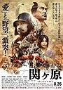 Фільм «Битва при Сэкигахара» (2017)