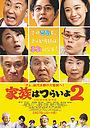 Фильм «Какая прекрасная семья 2» (2017)
