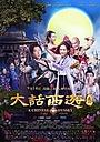 Фільм «Китайская одиссея 3» (2016)